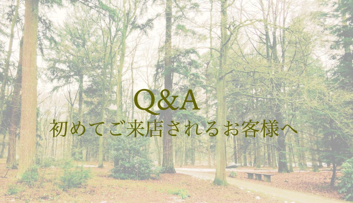 よくあるご質問 Question&Answer